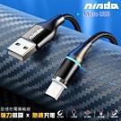 NISDA micro USB 3A磁吸漁網編織傳輸充電線