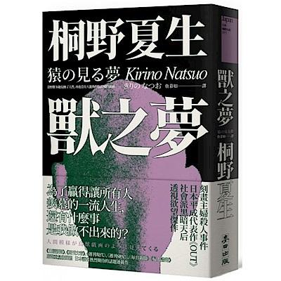獸之夢(日本平成代表作《OUT》社會派黑暗天后透視......