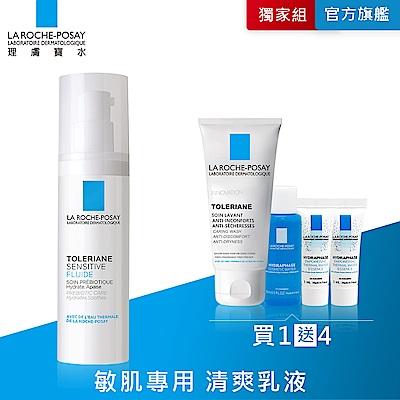 理膚寶水 多容安舒緩濕潤乳液40ml 獨家舒敏保濕修護組 (敏肌乳液)