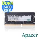 Apacer 8GB DDR4 2400 筆記型記憶體(單面)