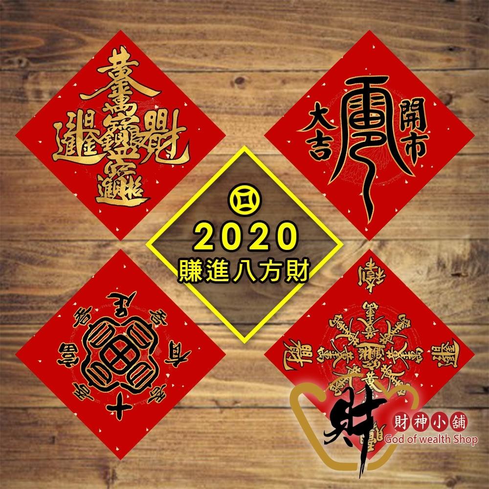 財神小舖 賺進八方財 必貼 春聯 四款 (含開光) MEGZ-2020-2