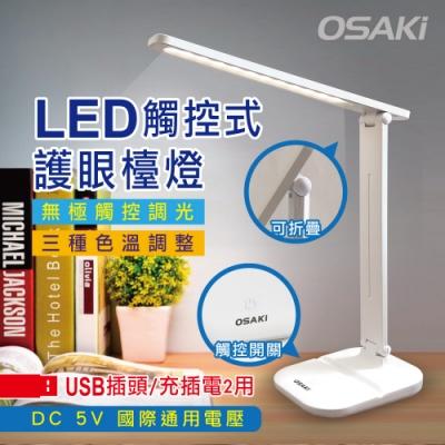 OSAKI USB充/插2用可折疊調光LED檯燈