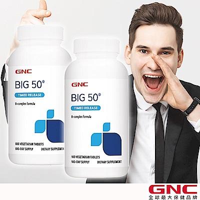 (時時樂下殺)GNC健安喜 2入組 必康50-高單位b群 100錠(B群/長效型釋放/保護力)