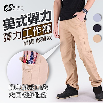 CS衣舖 美式彈力耐磨大收納袋筆袋工作褲 三色