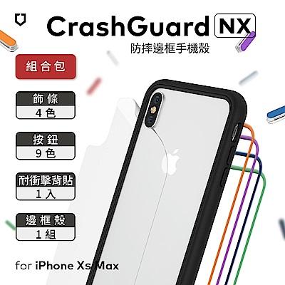 犀牛盾iPhone XsMax CrashGuardNX模組化防摔邊框手機殼組合包