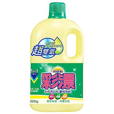 妙管家 彩色新型漂白水2000g