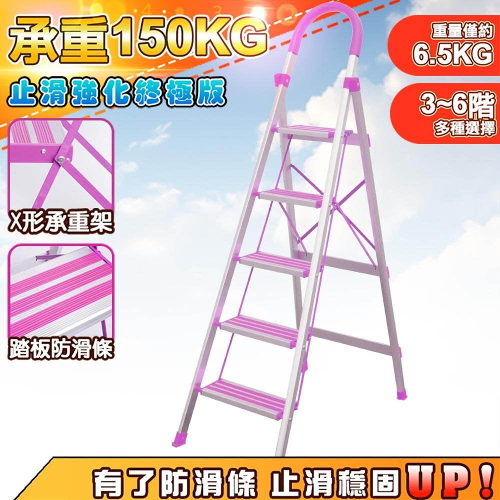 【 U-CART優卡得】五階-D型鋁梯(防滑升級) YP-HLD05-P1