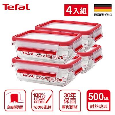 Tefal法國特福 德國EMSA原裝MasterSeal無縫膠圈玻璃保鮮盒500ML(4入)8H