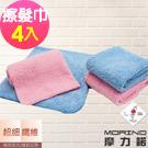 MORINO摩力諾 超細纖維速乾擦髮巾(超值4入組)