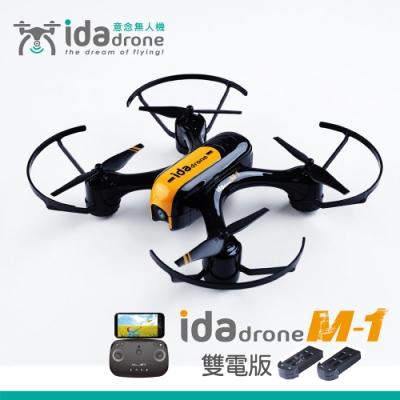 【Ida drone】M1 意念空拍機 (雙電版)