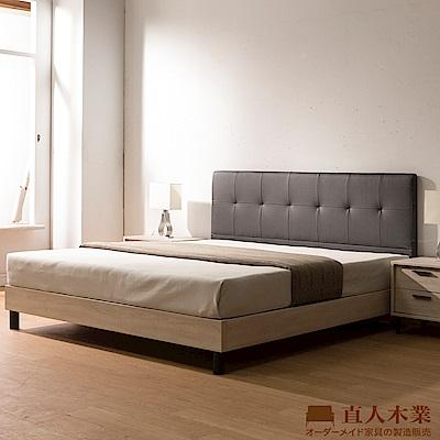 日本直人木業-COCO白橡6尺雙人加大鋼鐵灰貓捉布床頭立式全木芯板床組