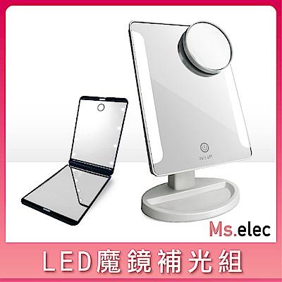 Ms.elec米嬉樂 LED魔鏡補光組(觸控柔光化妝鏡.白+LED觸控口袋化妝鏡.黑)