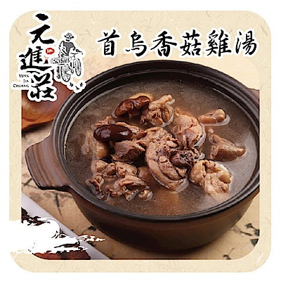 元進莊 首烏香菇雞 (1200g/份,共兩份)