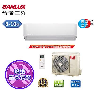 台灣三洋SANLUX 8-10坪時尚變頻一對一冷暖氣SAE-V50HF/SAC-V50HF