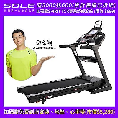 【SOLE】F65 索爾 電動跑步機