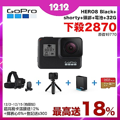 GoPro-HERO 8 Black 假日旅遊組合 (H8+shorty+頭綁+電池+32G)