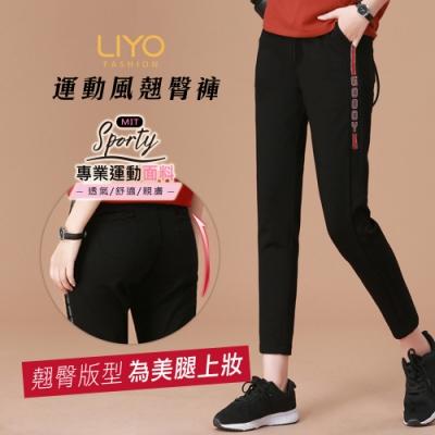 褲子-LIYO理優-運動風收腹魔力翹臀褲-L931006