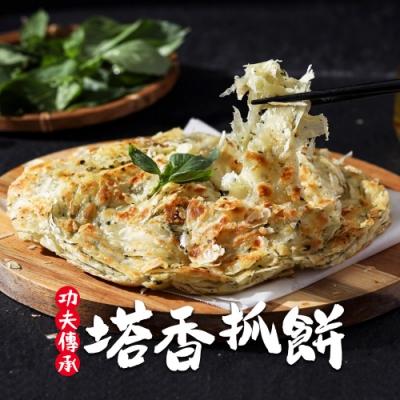 (任選)食之香-塔香抓餅1包(700g±10% 5片/包 素)