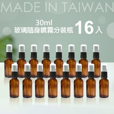 (16入組) 台製30mL茶色酒精消毒噴霧瓶/玻璃分裝瓶