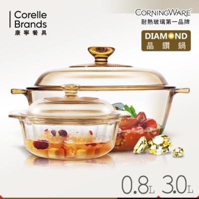 美國康寧 Corningware 晶鑽鍋2件組(圓弧3L+稜紋0.8L)