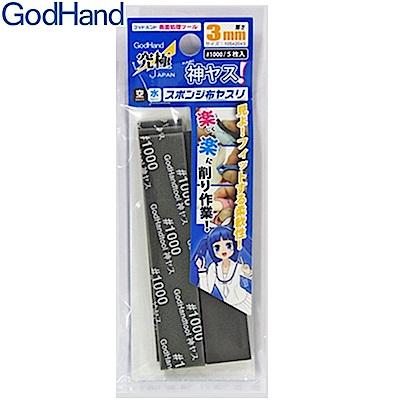 日本神之手Godhand海綿砂紙3mm系列GH-KS3-P1000日本神之手Godhand耐磨海綿砂紙GH-KS3-P1000(高番數1000番砂布,厚3mm )適曲面.小縫隙.倒角