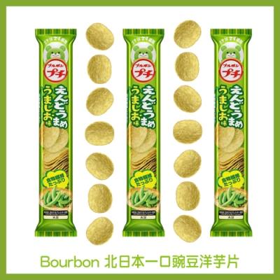 Bourbon北日本 一口豌豆洋芋片(63g)