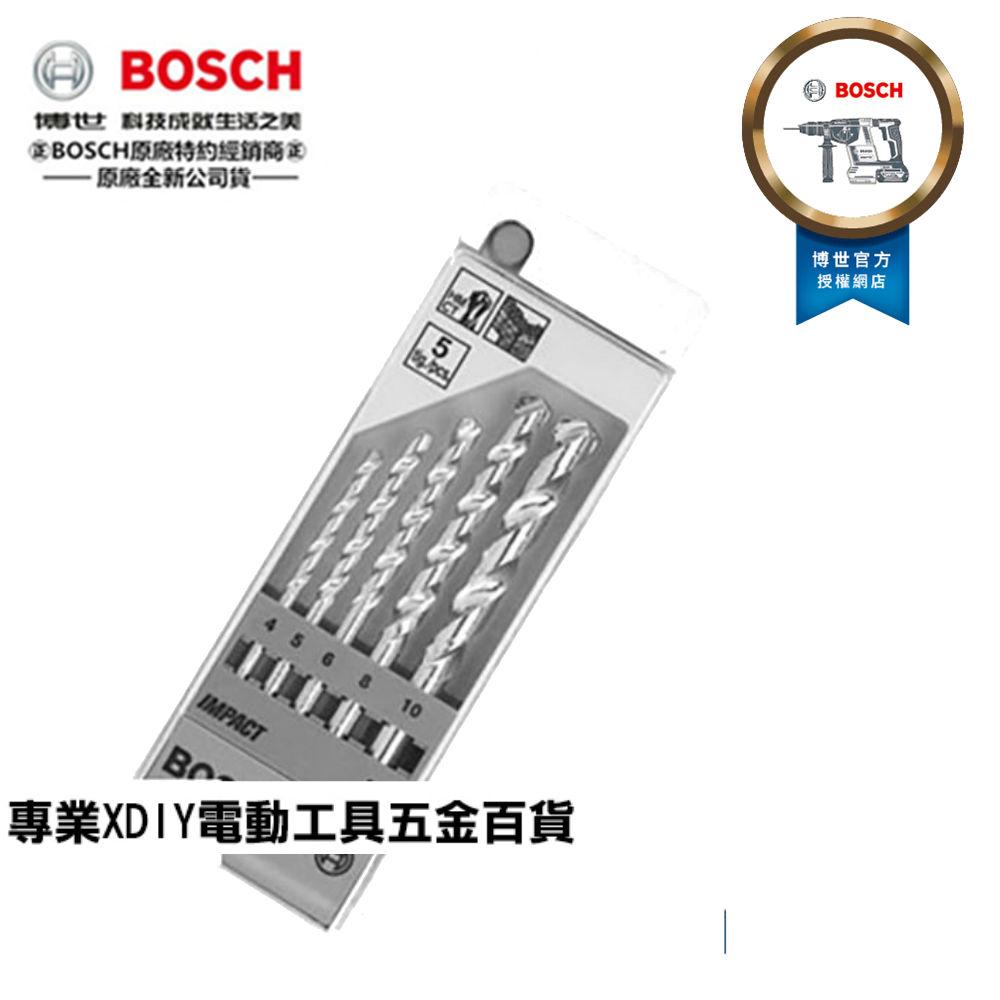 德國 BOSCH 博世 水泥 鑽頭 鑽尾 組 5支裝 4、5、6、8、10 mm 電鑽用