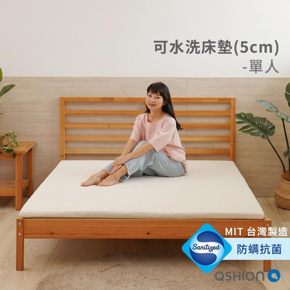 QSHION 透氣可水洗床墊5CM 單人3尺(100%台灣製造 日本專利技術)