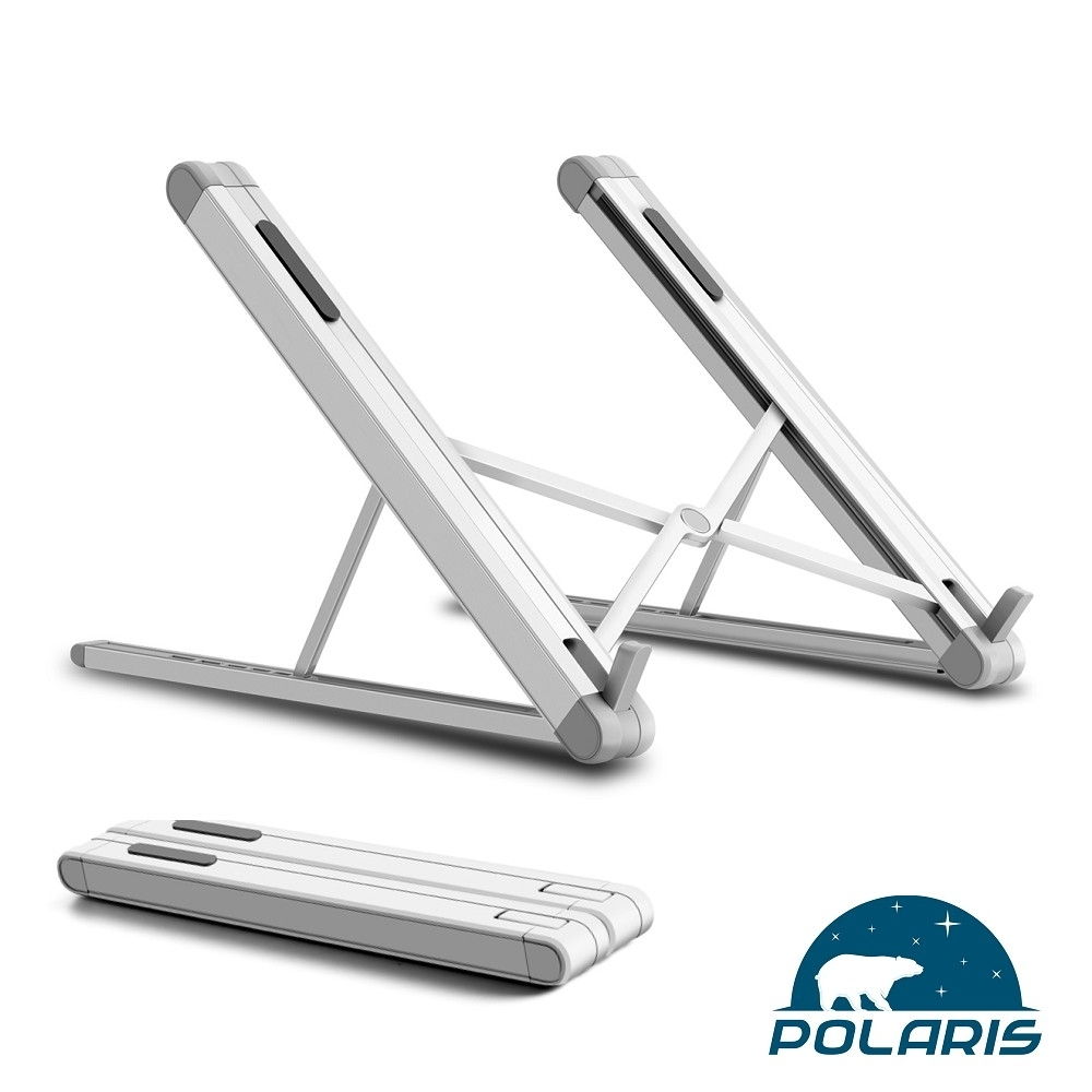 Polaris X2s 鋁合金 收折式 筆電架 (耀眼銀)