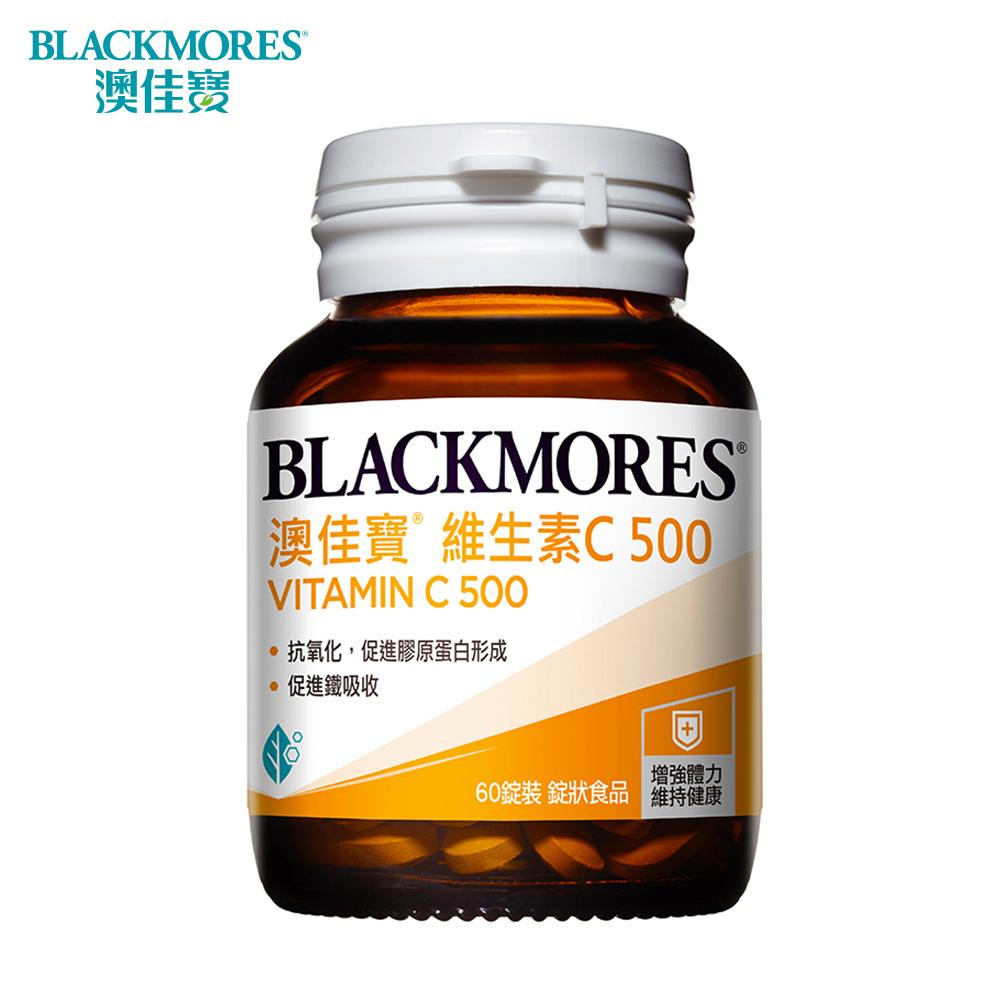 澳佳寶Blackmores 維生素 C 500 (60錠)