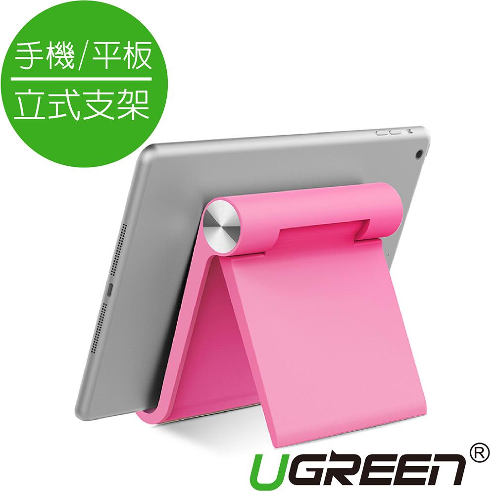 綠聯 手機平板通用立式支架(粉色) @ Y!購物