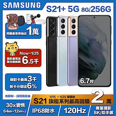 Samsung S21+ (8G/256G) 6.7吋智慧手機
