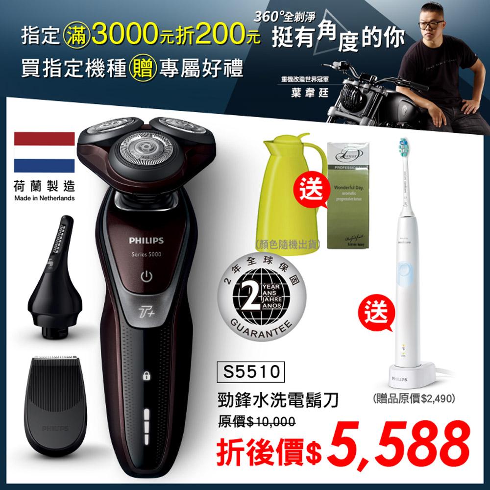 【送智能護齦音波牙刷】Philips 飛利浦刮鬍刀 勁鋒系列水洗三刀頭電鬍刀S5510/45