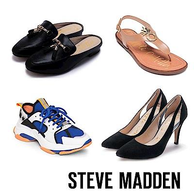 【雙11限定】Steve Madden+精選平底/跟鞋/靴款均一價1111