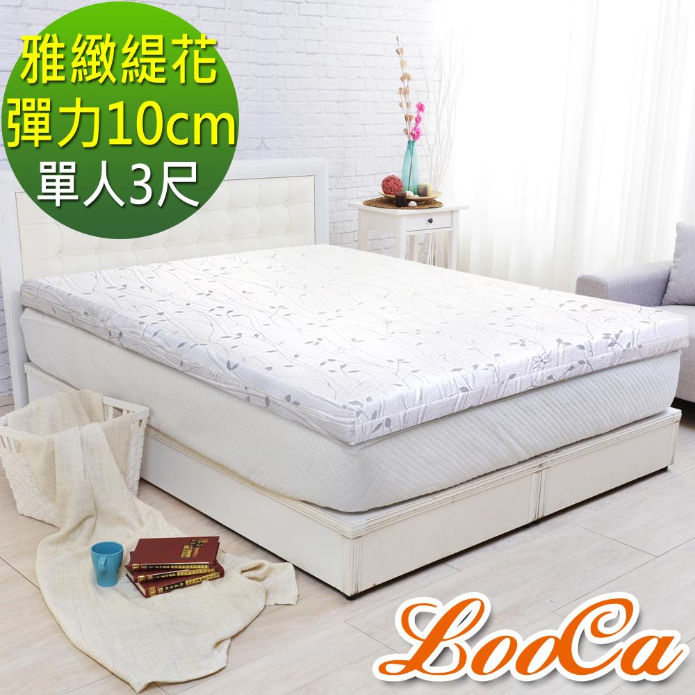 LooCa 雅緻緹花彈力平面10cm記憶床墊-單人3尺