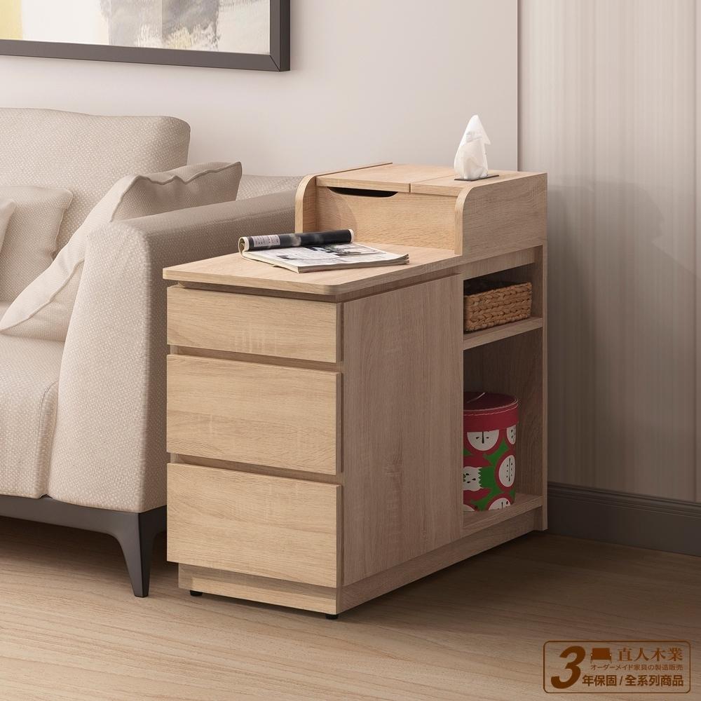 直人木業-STYLE 38CM沙發邊几/床頭櫃(附USB手機充電)