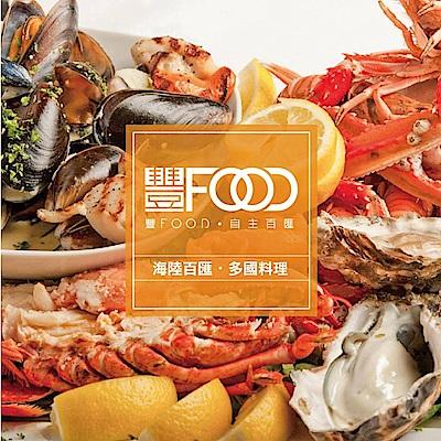 大直典華旗艦 豐FOOD 百匯平日下午茶4張