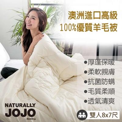 【NATURALLY JOJO】摩達客推薦-100%天然羊毛被-雙人加大8x7尺