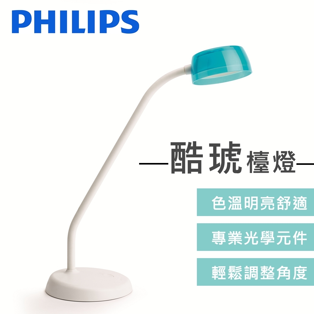 【飛利浦 PHILIPS LIGHTING】JELLY 酷琥LED檯燈 72008-天空藍