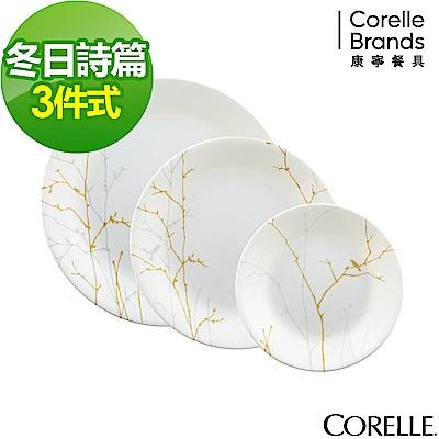 CORELLE康寧 冬日詩篇<b>3</b>件式餐盤組(301)