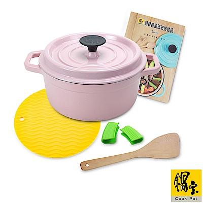 鍋寶 歐風琺瑯鑄鐵鍋完美組24CM-粉紅夢境 EO-CI24PDY1S345