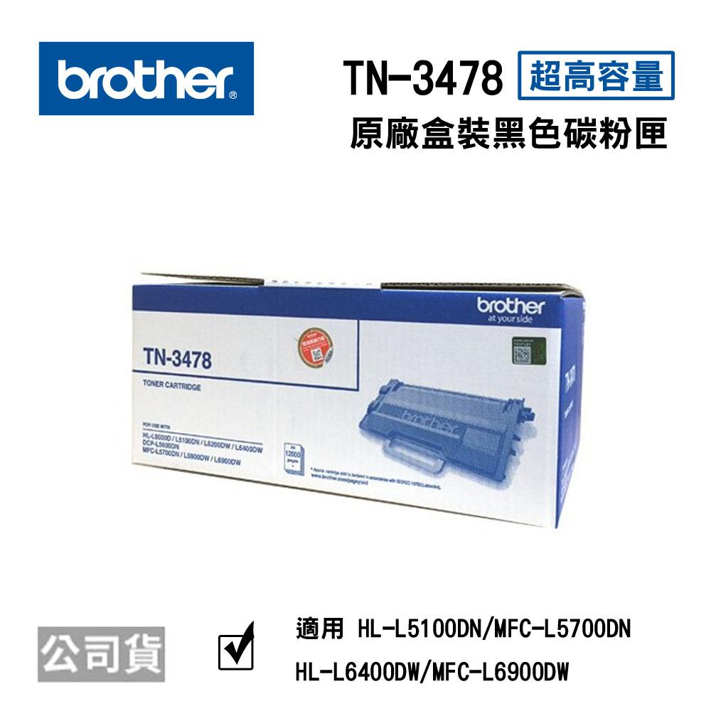兄弟brother TN-3478 原廠超高容量雷射碳粉匣