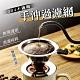 免濾紙304不鏽鋼咖啡過濾器 product thumbnail 2