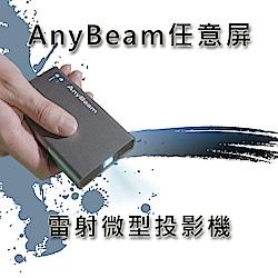 AnyBeam任意屏雷射掃描微投影機HD301M1-H2