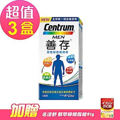 善存 男性綜合維他命x3盒(120錠/盒)-加贈必達舒 鮮萃檸檬喉糖91g
