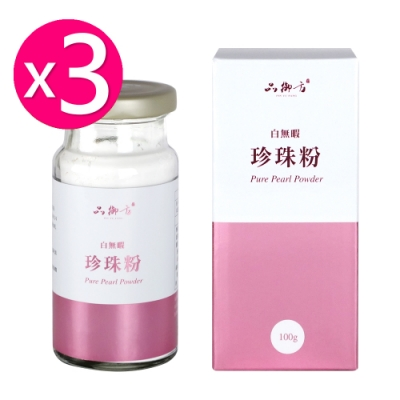 品御方 Pure珍珠粉3入(100g/瓶)