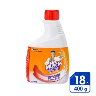 威猛先生 強力去霉劑重裝瓶400g(18/箱)