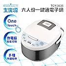 大家源-六人份一鍵通電子鍋(TCY-3636)