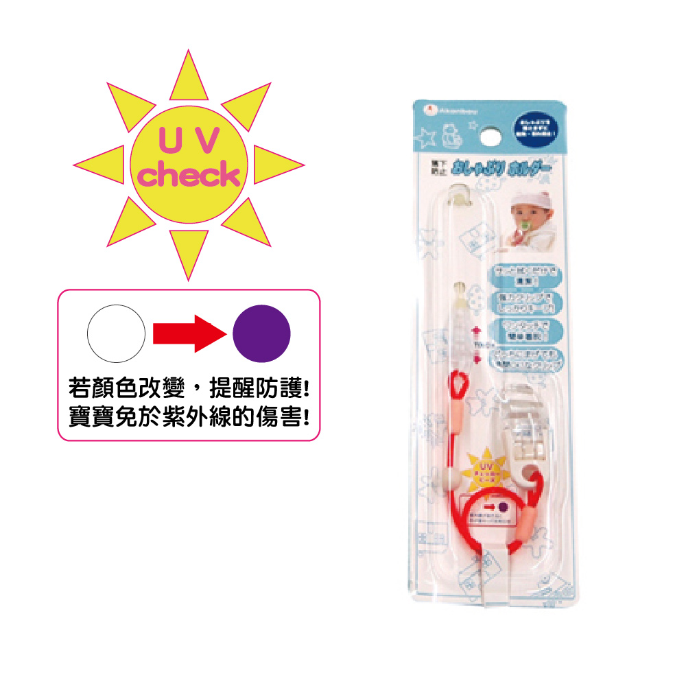 日本製Akanbou-UV check奶嘴鏈(橘)