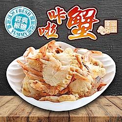 愛上新鮮 超好吃卡拉蟹-椒鹽 (25g±10%/包)